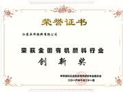 betway必威官网下载创新奖证书